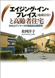 エイジング・イン・プレイス(地域居住)と高齢者住宅: 日本とデンマークの実証的比較研究