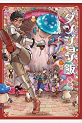 ダンジョン飯 8巻 (HARTA COMIX) Kindle版