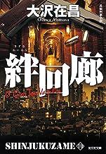 表紙: 絆回廊 新宿鮫10~新装版~ (光文社文庫)   大沢 在昌