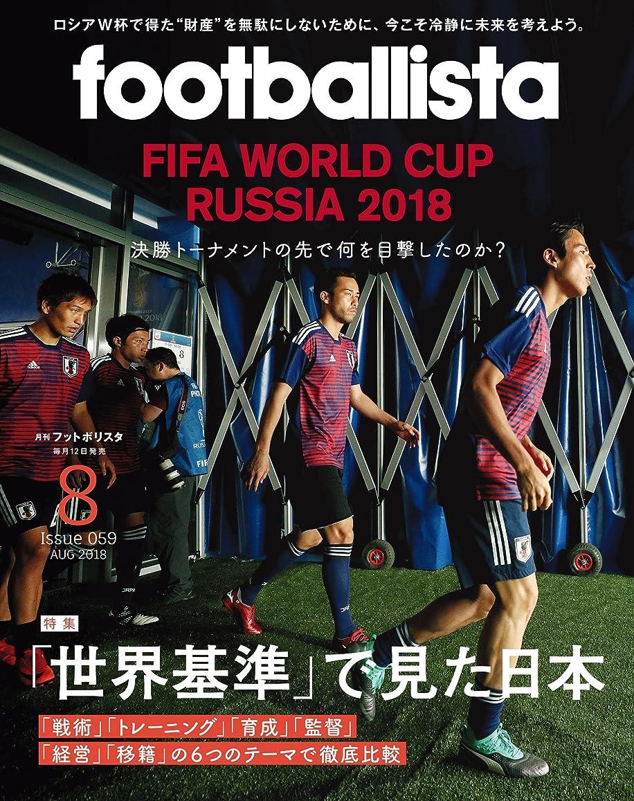 大調停する統治可能月刊footballista (フットボリスタ) 2018年 08月号 [雑誌]
