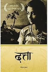 Datta (दत्ता) (Hindi) Kindle Edition