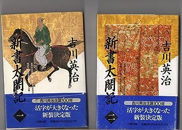 Shinsho taikoki (Volume#1) [Japanese Edition]