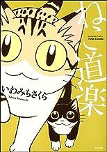 表紙: ねこ道楽 (ぶんか社コミックス) | いわみちさくら