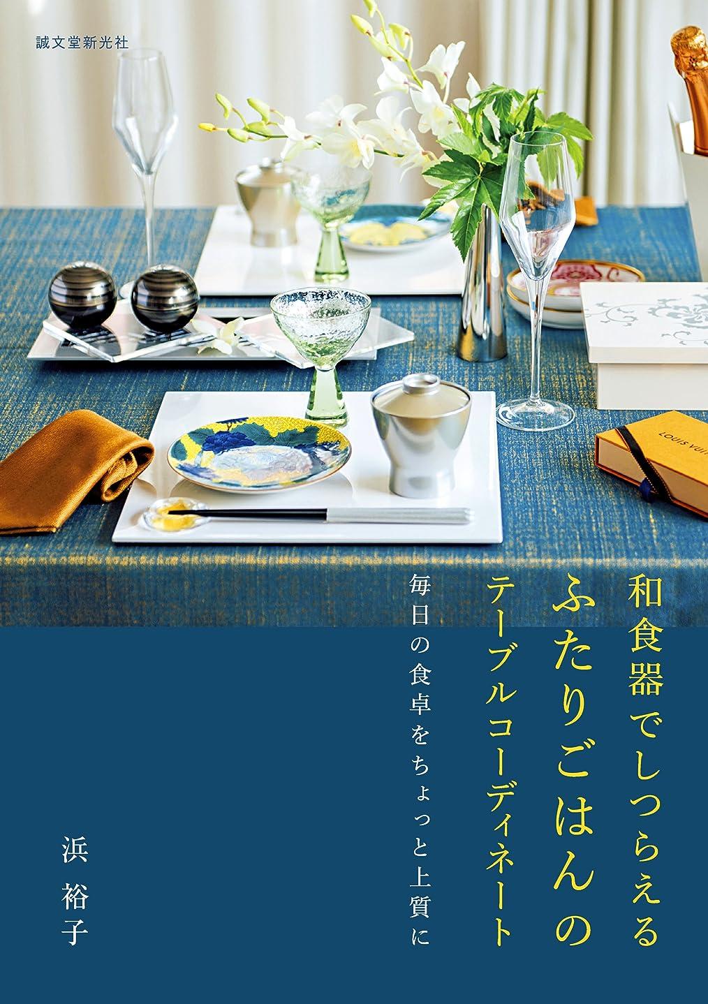 に同意する嵐の密和食器でしつらえる ふたりごはんのテーブルコーディネート:毎日の食卓をちょっと上質に