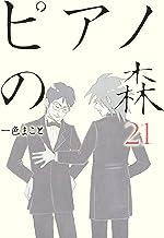 表紙: ピアノの森(21) (モーニングコミックス)   一色まこと