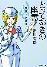表紙: とっておきの幽霊 怪異名所巡り7 (集英社文庫) | 赤川次郎