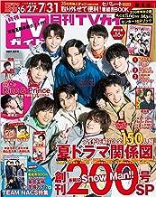月刊TVガイド 2021年 8月号 関東版 [雑誌]
