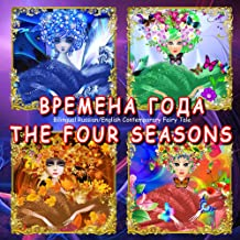 Времена года. The Four Seasons - Bilingual Russian English Fairy Tale: Dual Language Illustrated Book for Children (Russia...