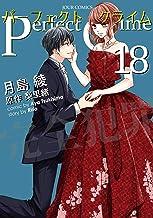 Perfect Crime : 18 (ジュールコミックス)