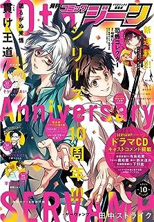【電子版】月刊コミックジーン 2021年10月号 [雑誌]
