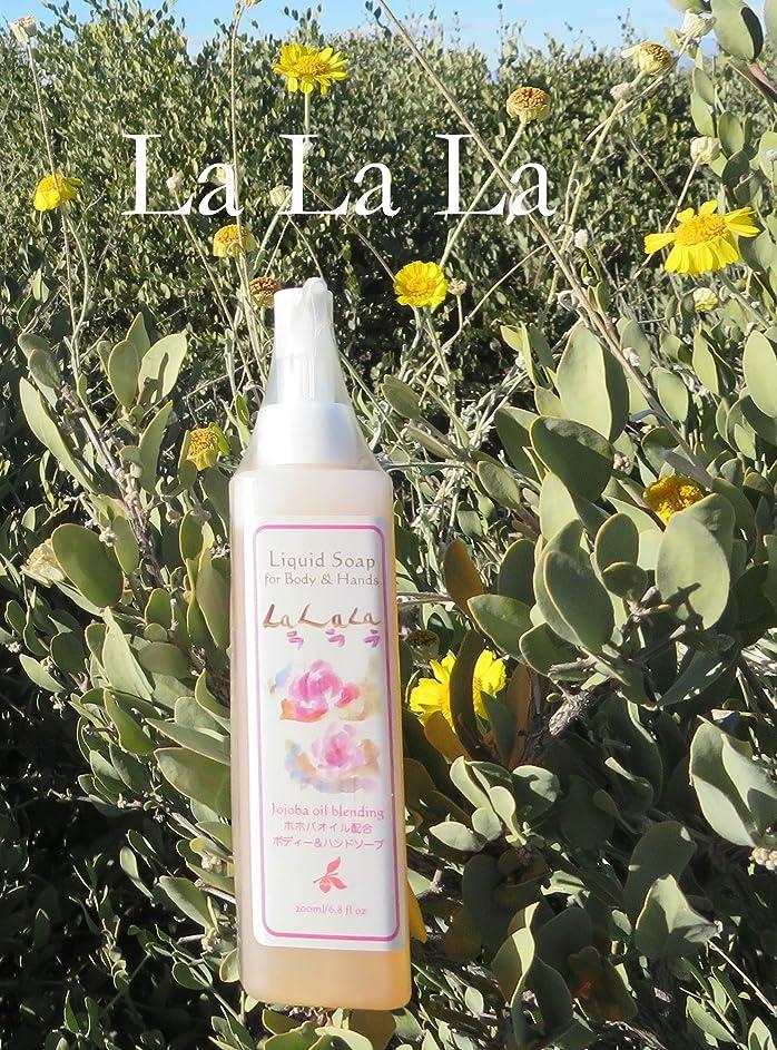 火山の初期のエッセンスラララ LA LA LA アリゾナ砂漠の美宝神秘の植物原種のゴールデンホホバオイル配合リキッドソープ ボディー&ハンド用