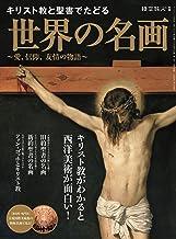 表紙: 男の隠れ家 特別編集 キリスト教と聖書でたどる世界の名画~愛、信仰、友情の物語~ | 三栄
