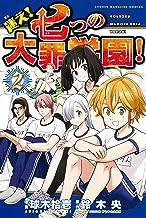 迷え!七つの大罪学園!(2) (週刊少年マガジンコミックス)