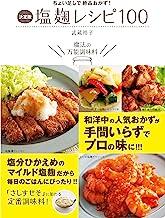表紙: 決定版 塩麹レシピ100-ちょい足しで絶品おかず!   武蔵裕子