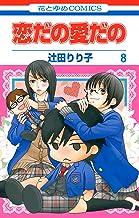 表紙: 恋だの愛だの 8 (花とゆめコミックス) | 辻田りり子