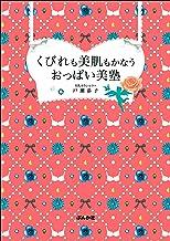 表紙: くびれも美肌もかなうおっぱい美塾 | 戸瀨恭子