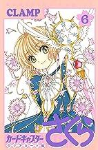 カードキャプターさくら クリアカード編(6) (なかよしコミックス)