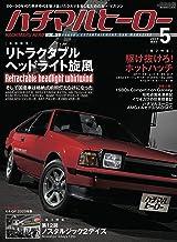 ハチマルヒーロー vol.59 [雑誌]