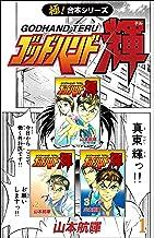 表紙: 【極!合本シリーズ】 ゴッドハンド輝1巻 | 山本航暉