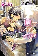 表紙: 僕はすべてを知っている(1) (Charaコミックス) | 高久尚子