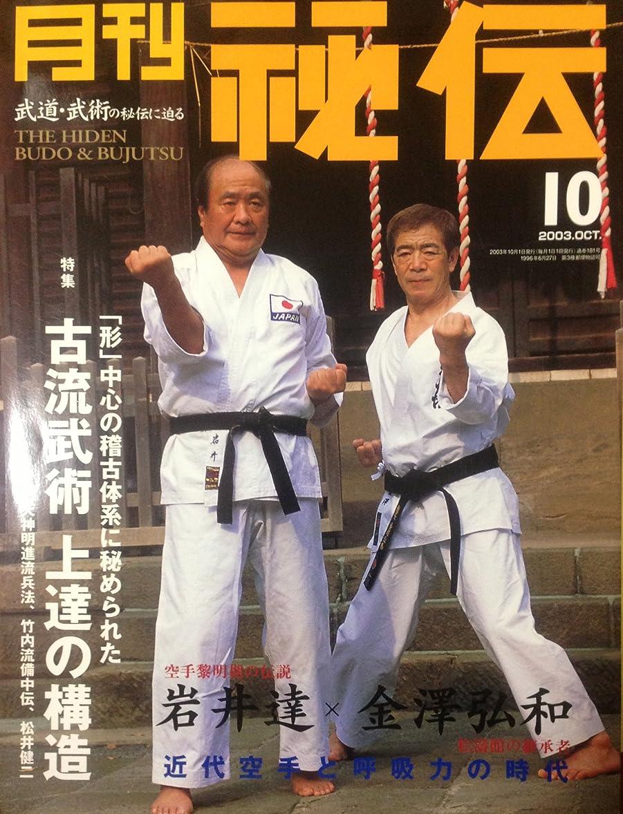 砦ハードリング騒月刊 秘伝 2003年10月号
