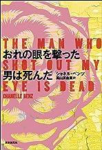 表紙: おれの眼を撃った男は死んだ | シャネル・ベンツ