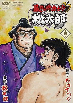 暴れん坊力士! ! 松太郎 第5巻 [DVD]