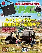 表紙: BE-PAL (ビーパル) 2020年 3月号 [雑誌] | BE-PAL編集部