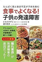 表紙: 食事でよくなる! 子供の発達障害 | 藤川徳美