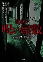表紙: 怪談・呪い屋敷~実話恐怖物語 恐怖・呪いシリーズ (TO文庫) | 中沢健