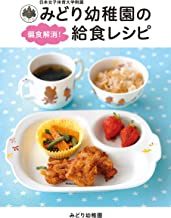 表紙: 日本女子体育大学附属 みどり幼稚園の偏食解消!給食レシピ | みどり幼稚園