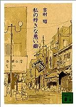 表紙: 私の好きな悪い癖 (講談社文庫)   吉村昭