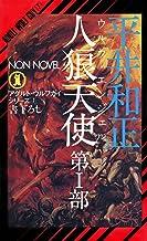 表紙: 人狼天使(1) アダルト・ウルフガイ・シリーズ (NON NOVEL) | 生頼範義