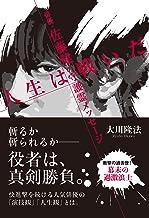 表紙: 俳優・佐藤健の守護霊メッセージ 「人生は戦いだ」 | 大川隆法