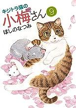 表紙: キジトラ猫の小梅さん(9) (ねこぱんちコミックス) | ほしのなつみ