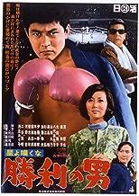 渡哲也 俳優生活55周年記念「日活・渡哲也DVDシリーズ」 星よ嘆くな 勝利の男
