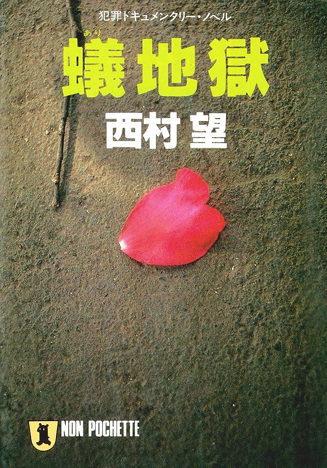 ライオネルグリーンストリートコーン改善する蟻地獄 (祥伝社文庫)