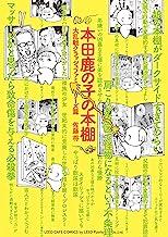 表紙: 本田鹿の子の本棚 大乱戦クラッシュファミリーズ篇 (リイドカフェコミックス)   佐藤将
