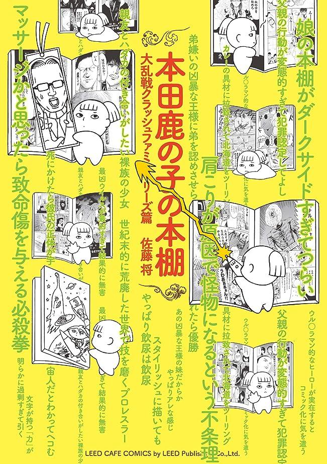 猟犬割り当てます支払い本田鹿の子の本棚 大乱戦クラッシュファミリーズ篇 (リイドカフェコミックス)