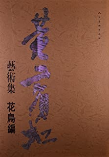Collected Works of Great Chinese Artist Huang Binhong--Flower and Bird Painting(Chinese Edition)