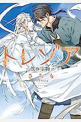 トレゾア ~僕の宝物~ (あすかコミックスCL-DX) Kindle版