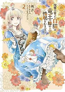 復讐を誓った白猫は竜王の膝の上で惰眠をむさぼる 2 (FLOS COMIC)
