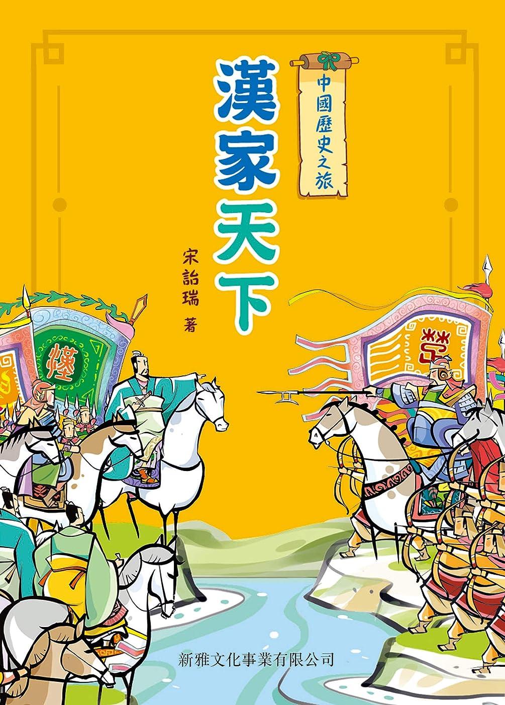 中國歷史之旅:漢家天下 (Traditional Chinese Edition)