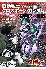 新装版 機動戦士クロスボーン・ガンダム ‐スカルハート‐ (角川コミックス・エース) Kindle版