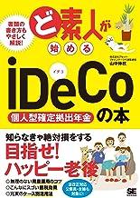 表紙: ど素人が始めるiDeCo(個人型確定拠出年金)の本 | 山中 伸枝