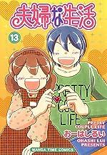表紙: 夫婦な生活 13巻 (まんがタイムコミックス) | おーはしるい