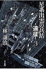 星系出雲の兵站―遠征― 3 (ハヤカワ文庫JA) Kindle版