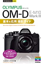 表紙: 今すぐ使えるかんたんmini オリンパス OM-D E-M10 MarkⅢ 基本&応用撮影ガイド   ナイスク