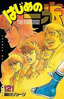 はじめの一歩(121) (週刊少年マガジンコミックス)