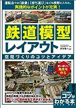 表紙: 鉄道模型 レイアウト 空間づくりのコツとアイデア 思い通りに風景を作る コツがわかる本   片木 裕一